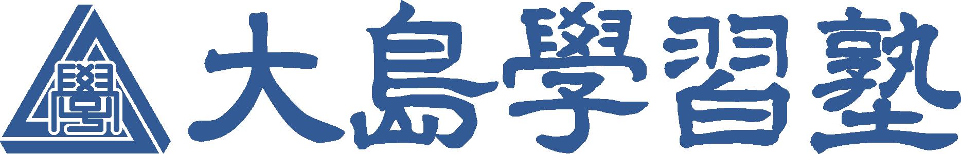 柳井市の高校受験・中学受験 大学受験対策 個別指導の大島学習塾